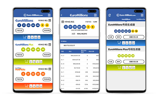 EuroMillions Android App Screenshots